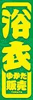 のぼり旗スタジオ のぼり旗 浴衣販売003 大サイズ H2700mm×W900mm