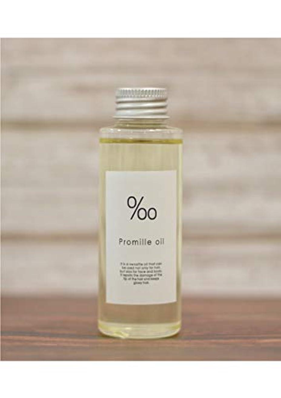 展示会子音怠感MUCOTA(ムコタ) Promille oil プロミルオイル 150ml