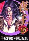 夜王 15 (ヤングジャンプコミックス)