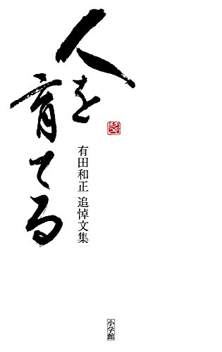 人を育てる: 有田和正追悼文集 (教育単行本)の詳細を見る