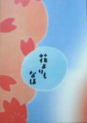 【映画パンフ】花よりもなほ 岡田准一 宮沢りえ