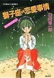 獅子座の恋愛事情 (集英社文庫―コバルトシリーズ)