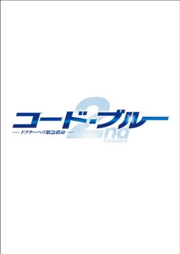 コード・ブルー ドクターヘリ緊急救命2nd season blu-ray/DVDハイブリッド版BOX
