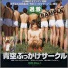 青空ぶっかけサークルDVD Disk.1