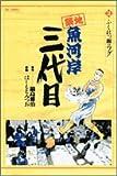 築地魚河岸三代目 (2) (ビッグコミックス)