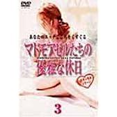 マドモアゼルたちの優雅な休日Vol.3 ~覗いちゃイヤーン!~ [DVD]