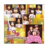 2004夏ファーストコンサートツアー「Wスタンバイ!ダブルユー&ベリーズ工房!」 [DVD]
