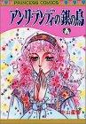 アンリ・ランディの銀の鳥 (プリンセスコミックス)