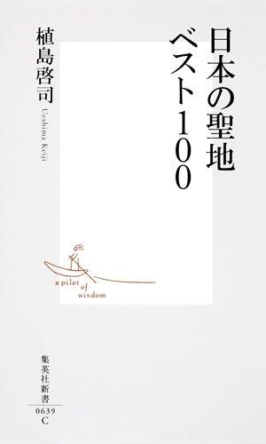 日本の聖地ベスト100 (集英社新書)