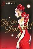 Do Da Dancin'! 5 (集英社文庫―コミック版) (集英社文庫 ま 6-47)