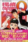 探偵学園Q(3) (講談社コミックス)の詳細を見る