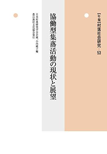 年報 村落社会研究53集: 協働型集落活動の現状と展望
