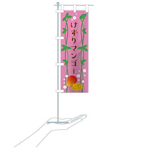 卓上ミニけずりマンゴー のぼり旗 サイズ選べます(卓上ミニのぼり10x30cm 立て台付き)