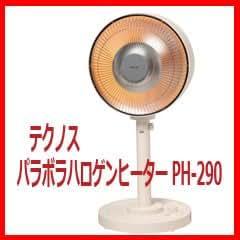 テクノス パラボラハロゲンヒーター 首振り PH-290