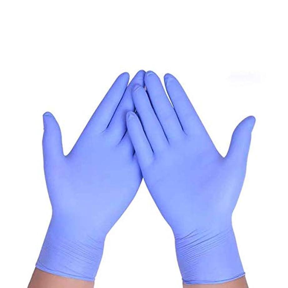 ピアニスト夫明示的にゴム手袋ビニール手袋 薄手 使い捨て防水耐油 耐溶剤 伸縮性抜群 耐久性高い 青 100枚入