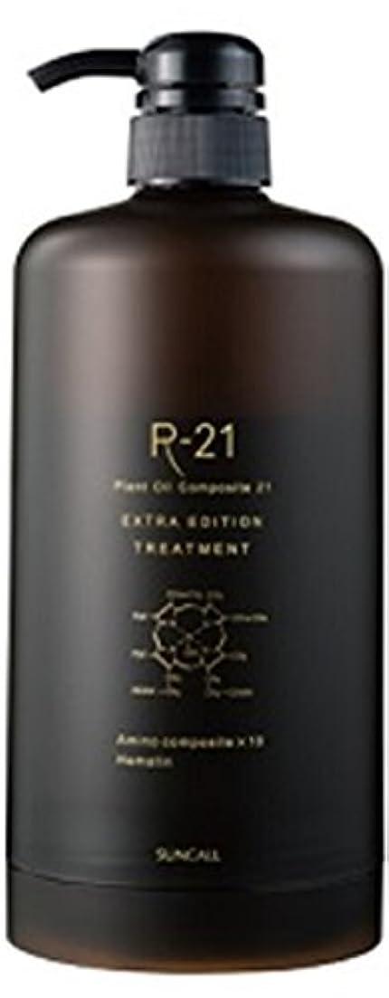一ワイン見えないサンコール R-21トリートメント エクストラ 650g