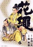 花繩 5 (ビッグコミックス)