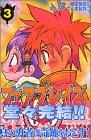 幻想世界英雄烈伝フェアプレイズ 3 (コミックボンボン)