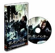 デーモンハンター [DVD]の詳細を見る