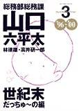 総務部総務課山口六平太―プレミアムセレクション (3) (BIG COMICS SPECIAL)