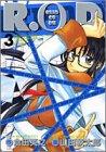 R.O.D 第3巻 (ヤングジャンプコミックス)