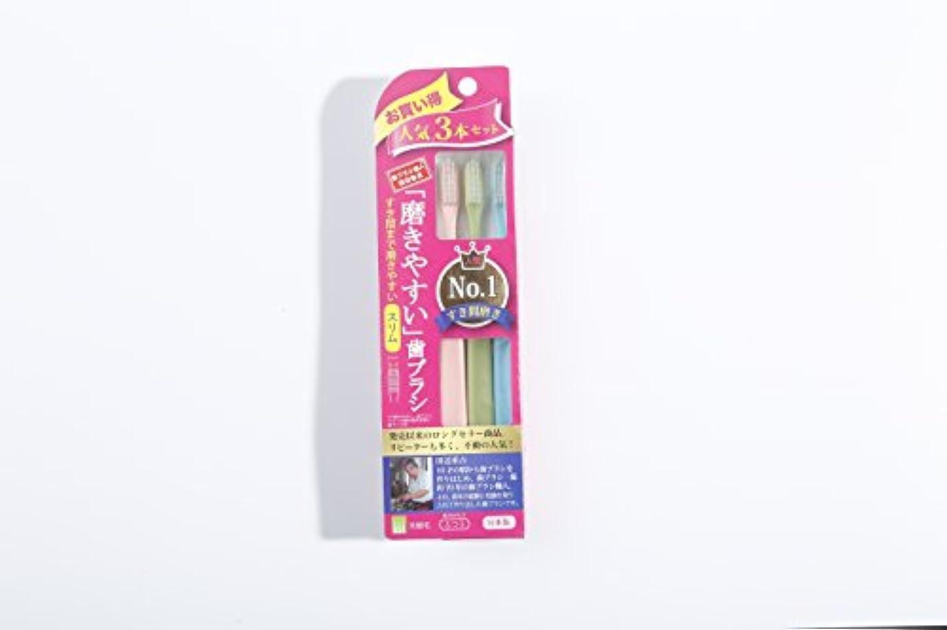 ずっと送信する機知に富んだ磨きやすい歯ブラシ 先細毛 スリム 3本組
