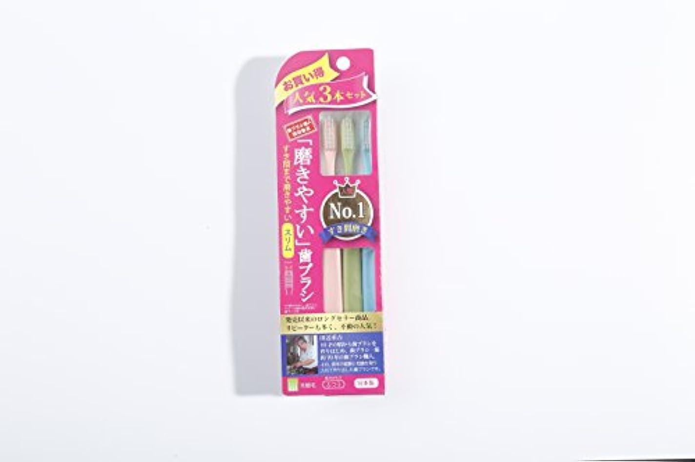 磨きやすい歯ブラシ 先細毛 スリム 3本組