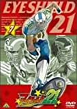 EYESHIELD 21 [DVD]