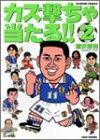 カズ撃ちゃ当たる!! 2 (バンブー・コミックス)