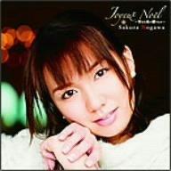野川さくら/Joyeux Noel〜聖なる夜の贈りもの〜 CD