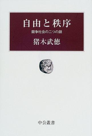 自由と秩序―競争社会の二つの顔 (中公叢書)の詳細を見る