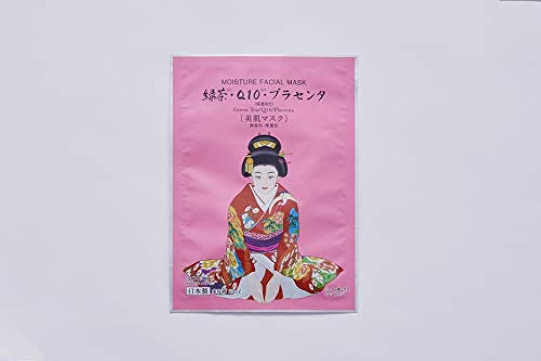 マーティンルーサーキングジュニア質量委員長愛粧堂 舞妓マスク 緑茶CoQ10プラセンタ 10枚セット