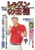 レッスンの王様 Vol.10 [DVD]