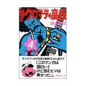 魁!!クロマティ高校(4) (講談社コミックス)