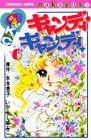 キャンディ・キャンディ (6)  講談社コミックスなかよし (280巻)