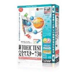 media5 Special 新TOEIC TEST 完全マスター 730