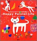 Happy Painter Life―Painterでパソコンに絵を描こう