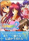 To Heart2 first period―アンソロジーコミック (ミッシィコミックス ツインハートコミックスシリーズ)