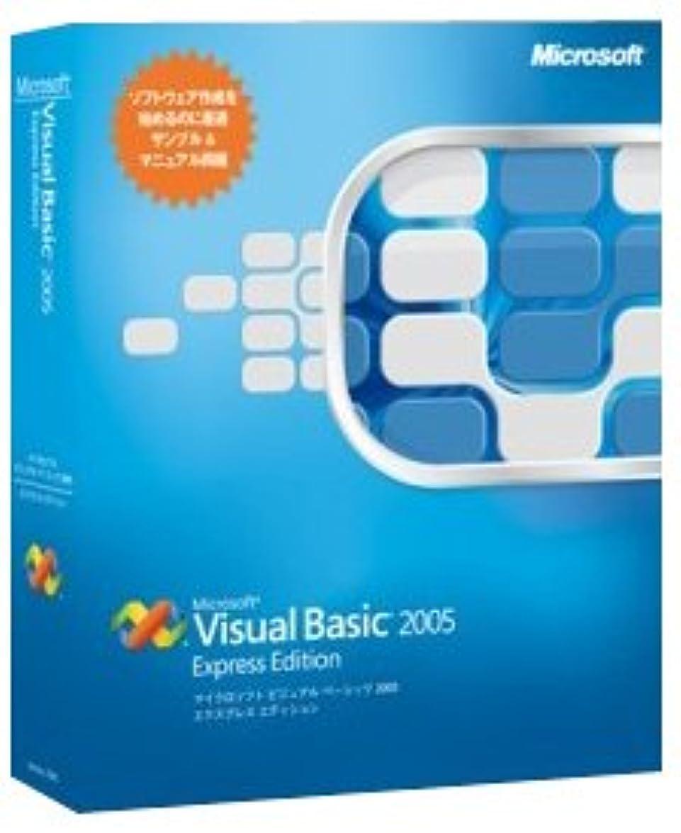 契約するあからさまシフトVisual Basic 2005 Express Edition