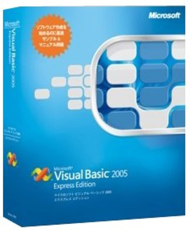 敵聴覚障害者窓Visual Basic 2005 Express Edition