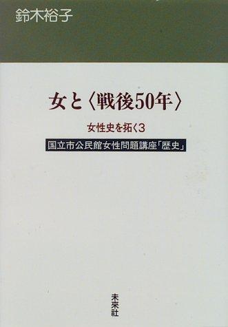 女性史を拓く〈3〉女と「戦後50年」 (国立市公民館女性問題講座「歴史」)