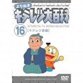 よりぬき キテレツ大百科 Vol.16 「キテレツ斎編」 [DVD]