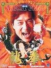 龍拳 [DVD]