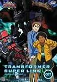 トランスフォーマー スーパーリンク 07 [DVD]