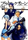 プラトニックチェーン 04 (Gファンタジーコミックス)