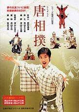 「唐相撲」野村萬斎 (出演) ,茂山千作(四世)