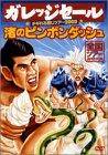 チギれる感じツアー2002 渚のピンポンダッシュ[DVD]