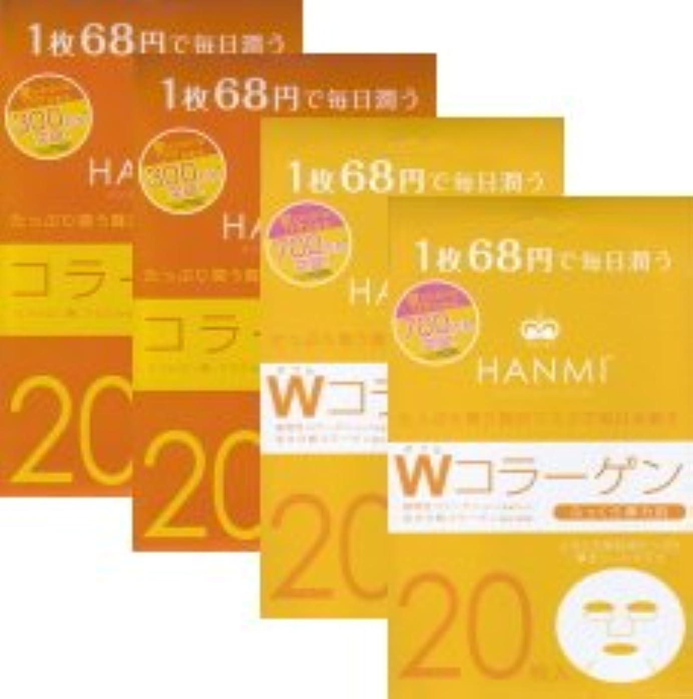 最初に取得する後方MIGAKI ハンミフェイスマスク(20枚入り)「コラーゲン×2個「Wコラーゲン×2個」の4個セット