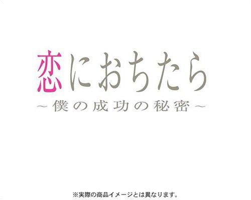 草なぎ剛 恋におちたら ~ 僕の成功の秘密 ~ DVD-BOX