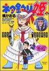 ネタ釣り姫 3 (ヤングジャンプコミックス)